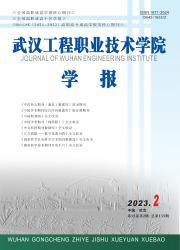 武汉工程职业技术学院学报