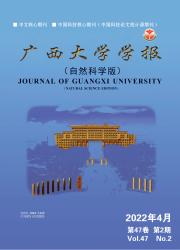 《广西大学学报:自然科学版》