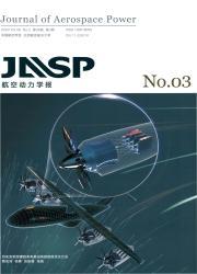 《航空动力学报》