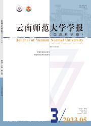 《云南师范大学学报:自然科学版》
