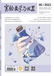 《实验教学与仪器》
