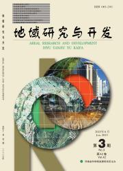 《地域研究与开发》