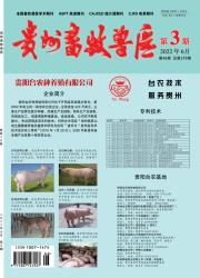 《贵州畜牧兽医》
