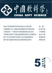 《中国软科学》