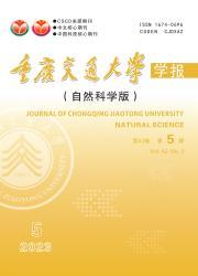 《重庆交通大学学报:自然科学版》