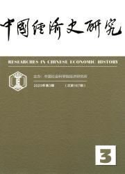 《中国经济史研究》