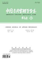 《中国应用生理学杂志》