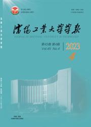 《沈阳工业大学学报》