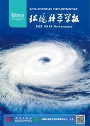 《环境科学学报》