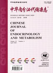 《中华内分泌代谢杂志》