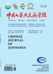 《中国人兽共患病学报》
