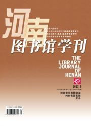 《河南图书馆学刊》