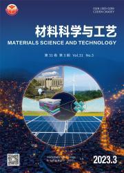 《材料科学与工艺》