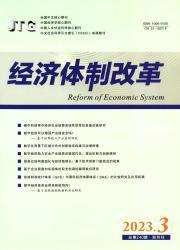 《经济体制改革》