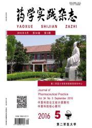 《药学实践杂志》