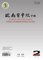 《皖南医学院学报》