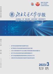 《北京交通大学学报》