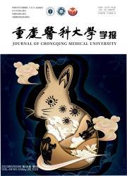 《重庆医科大学学报》