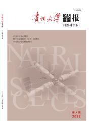 《贵州大学学报:自然科学版》