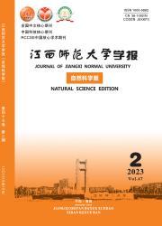 《江西师范大学学报:自然科学版》