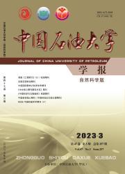 《中国石油大学学报:自然科学版》