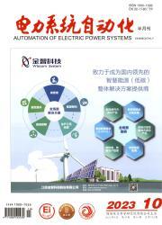 《电力系统自动化》