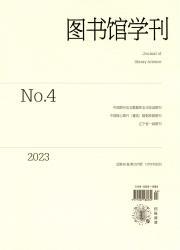 《图书馆学刊》