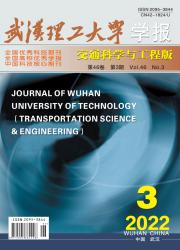 《武汉理工大学学报:交通科学与工程版》