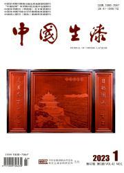《中国生漆》
