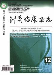 《针灸临床杂志》