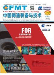 《中国铸造装备与技术》
