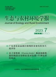 《生态与农村环境学报》