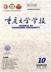 《重庆大学学报:自然科学版》