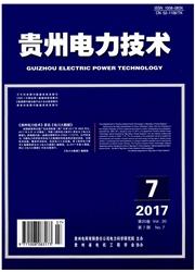 《贵州电力技术》