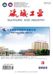 《硫酸工业》
