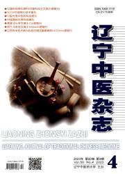 《辽宁中医杂志》