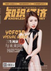 《知识经济》