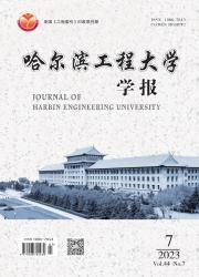 《哈尔滨工程大学学报》