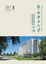 《华北电力大学学报:自然科学版》