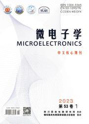 《微电子学》