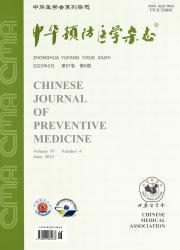 《中华预防医学杂志》