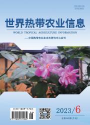 《世界热带农业信息》