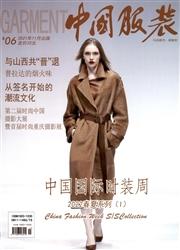 《中国服装(北京)》