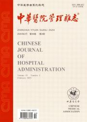 《中华医院管理杂志》