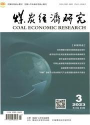 《煤炭经济研究》