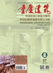 《重庆建筑》
