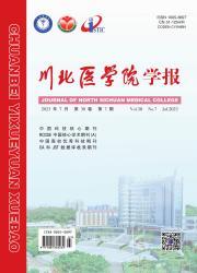 《川北医学院学报》