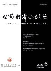 《世界经济与政治》
