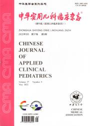 《中华实用儿科临床杂志》