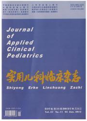 《实用儿科临床杂志》